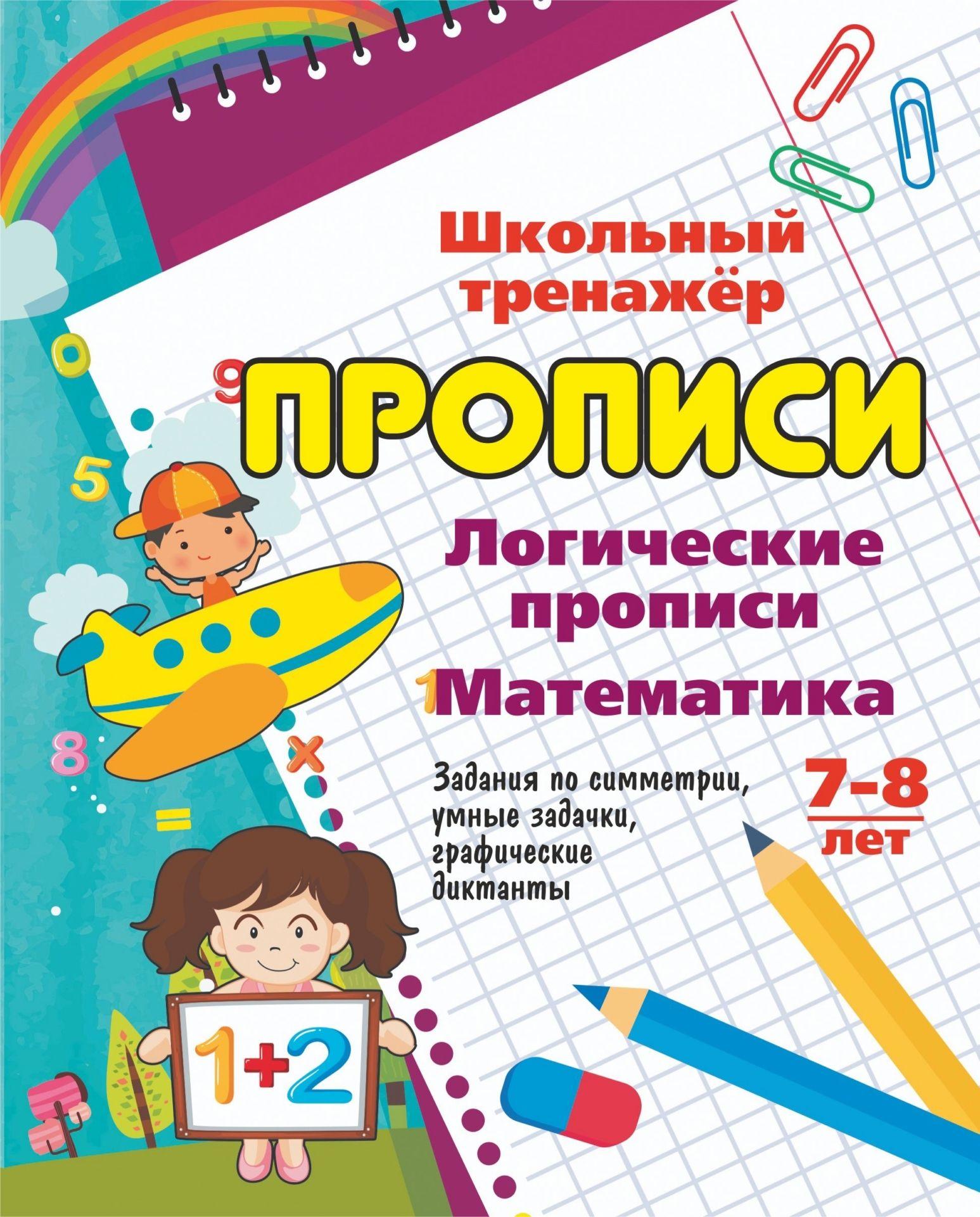 Логические прописи. Математика. 7-8 лет. (1-2 классы): Задания по симметрии, умные задачки, графические диктанты