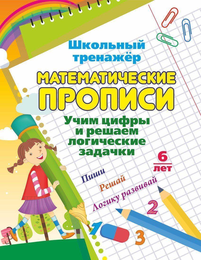 Математические прописи. Учим цифры и решаем логические задачки. 7-8 лет: Пиши, решай, логику развивай. Задания по симметрии, умные задачки, графические диктанты