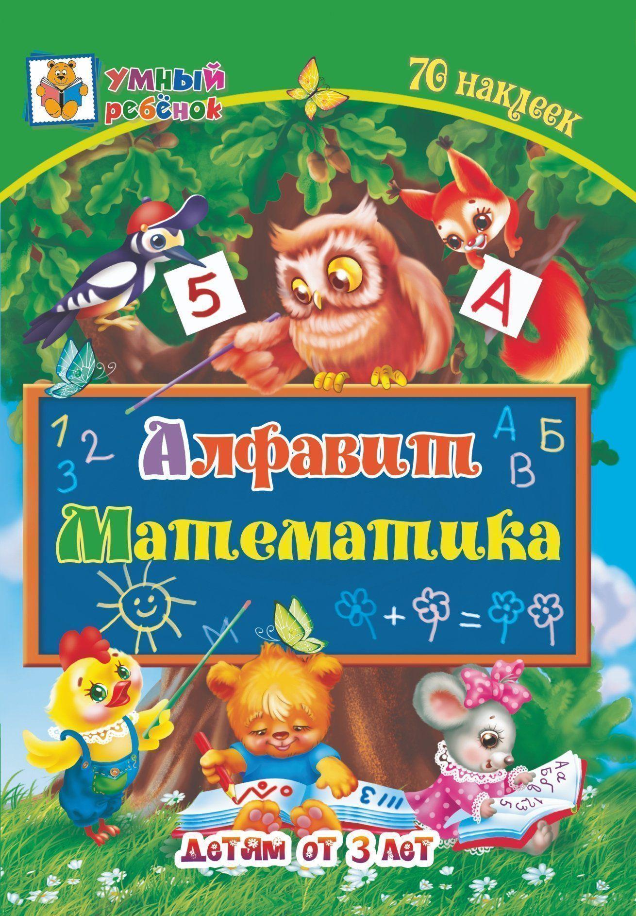 Алфавит. Математика: сборник развивающих заданий для детей от 3 лет. 70 наклеек