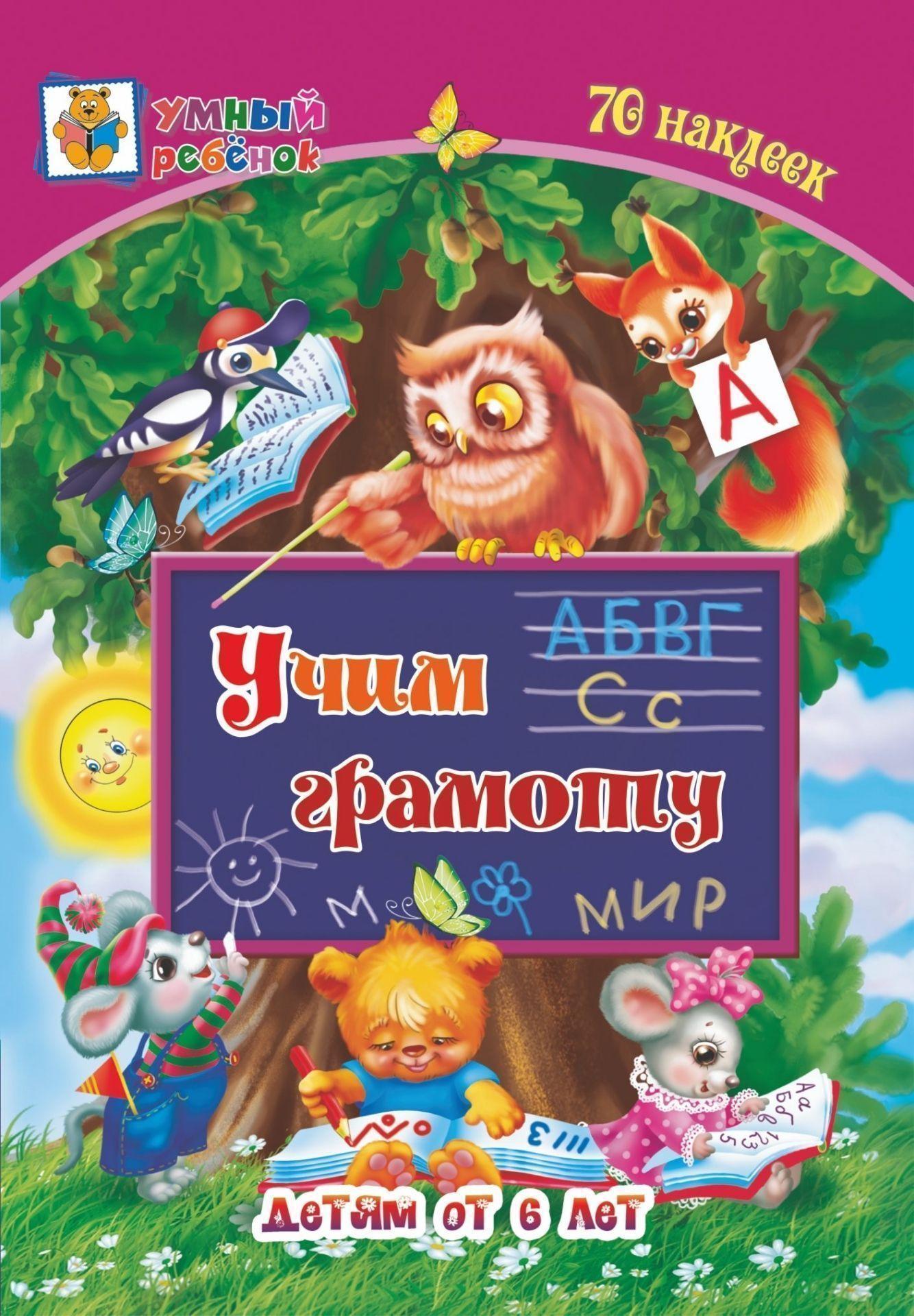 Учим грамоту: сборник развивающих заданий для детей от 6 лет. 70 наклеек