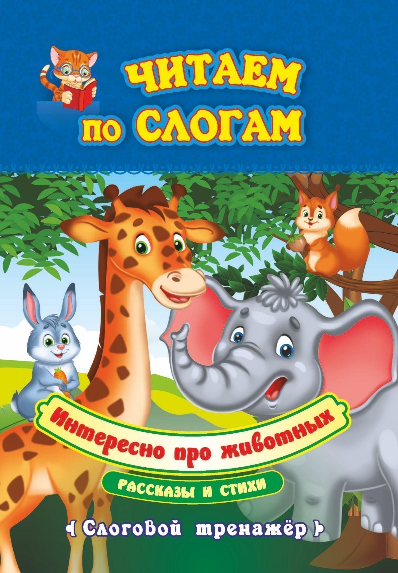 Читаем по слогам. Интересно про животных. Рассказы и стихи: слоговой тренажёр