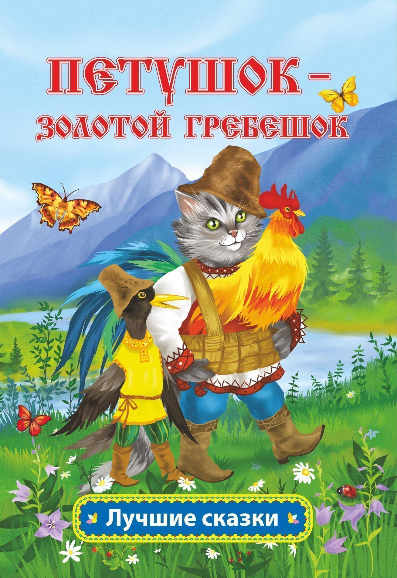 Петушок - золотой гребешок: русская народная сказка в обработке А.Н. Толстого