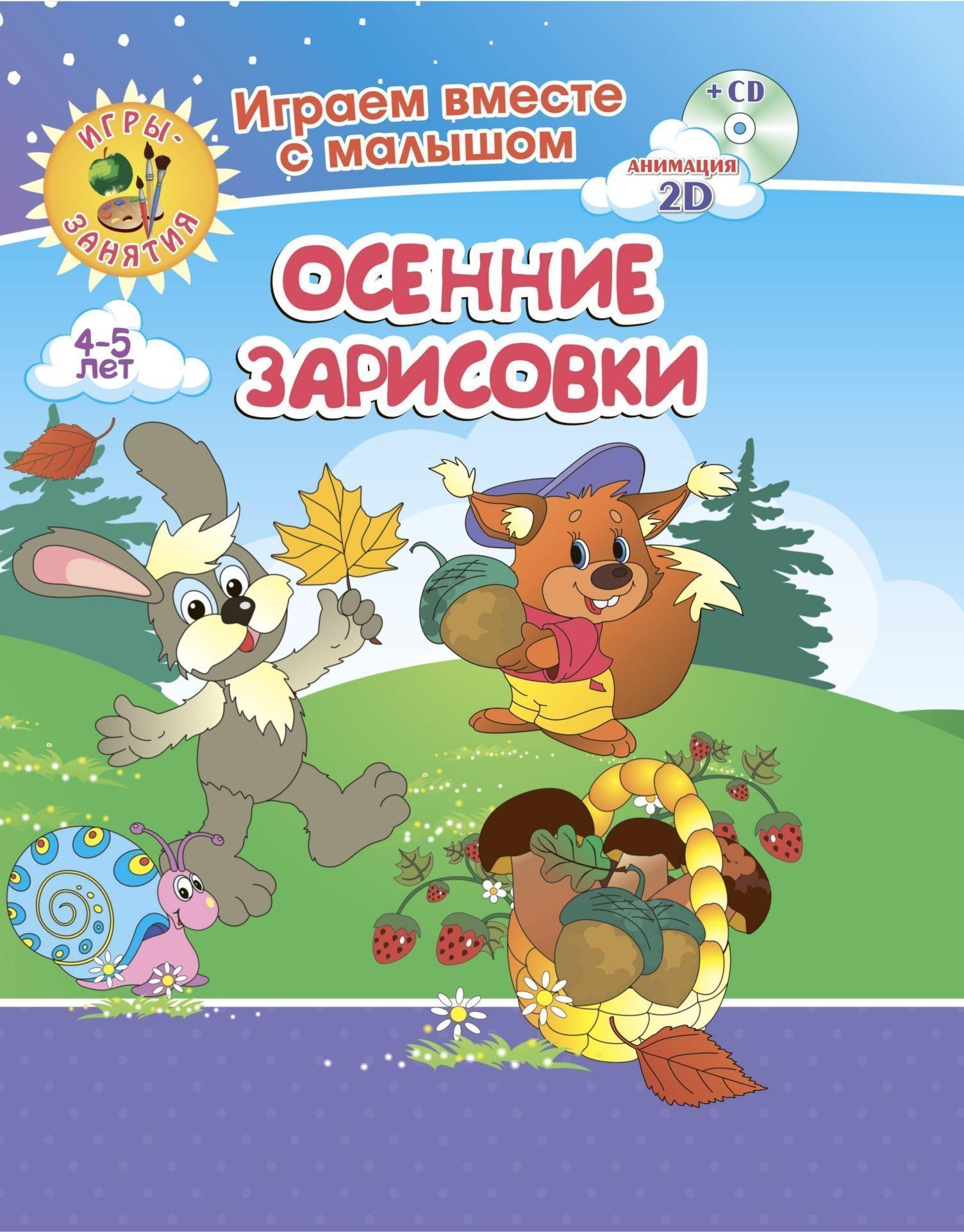Купить со скидкой Осенние зарисовки. Игры-занятия. 4-5 лет. Играем, рисуем, фантазируем вместе с детьми на диске и в а
