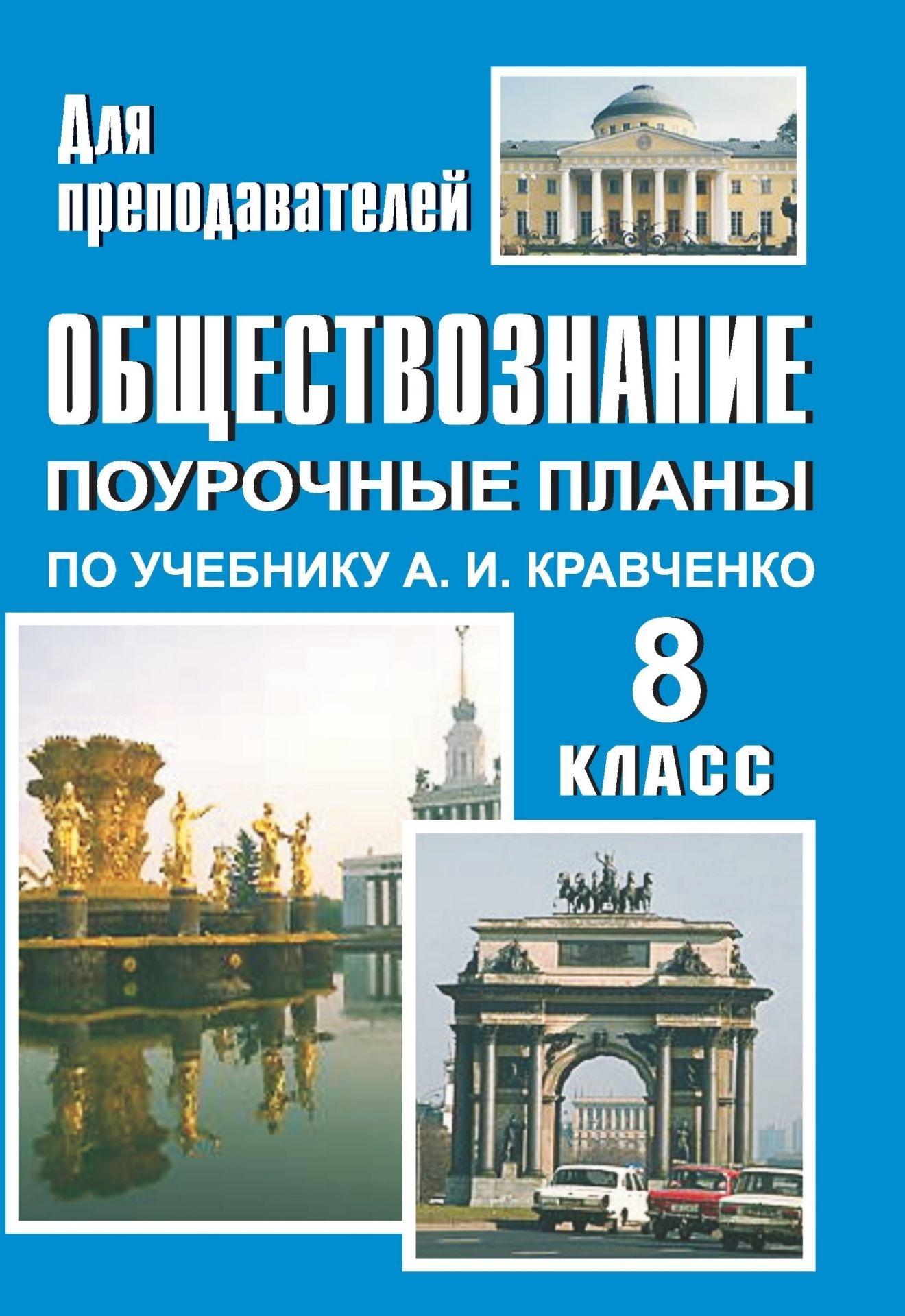Обществознание. 8 кл.: поурочные планы по уч. А. И. Кравченко