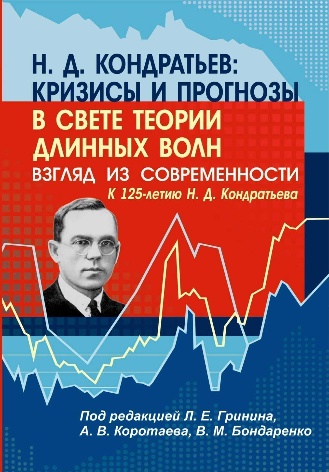 Купить со скидкой Н. Д. Кондратьев: кризисы и прогнозы в свете теории длинных волн. Взгляд из современности
