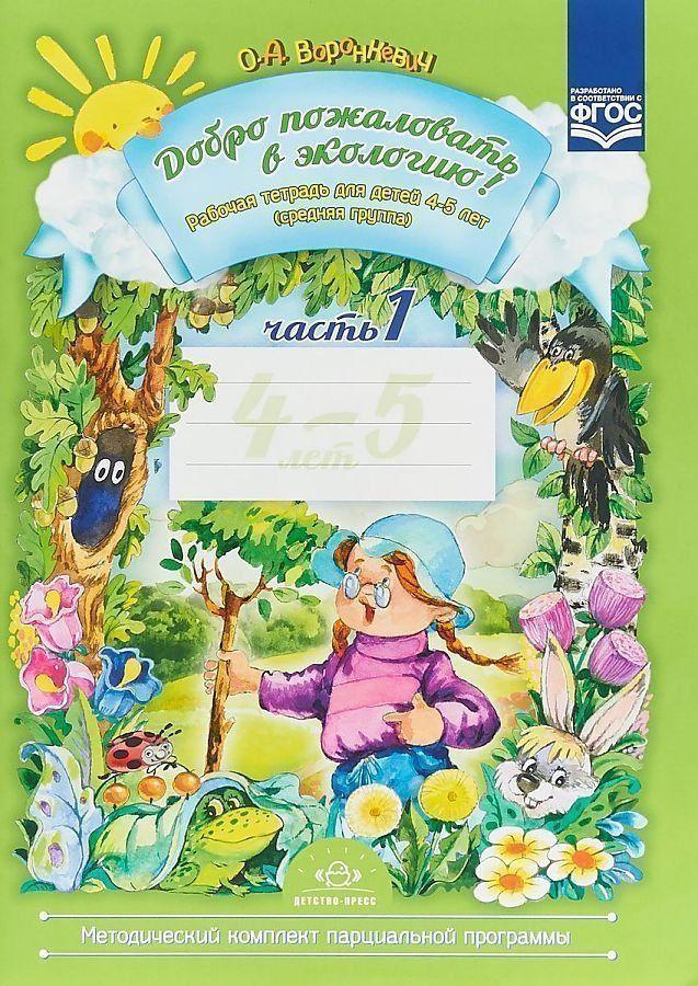 Добро пожаловать в экологию! Рабочая тетрадь для детей 4-5 лет 2-х частях. Средняя группа. Часть 1 (Библиотека программы Детство)