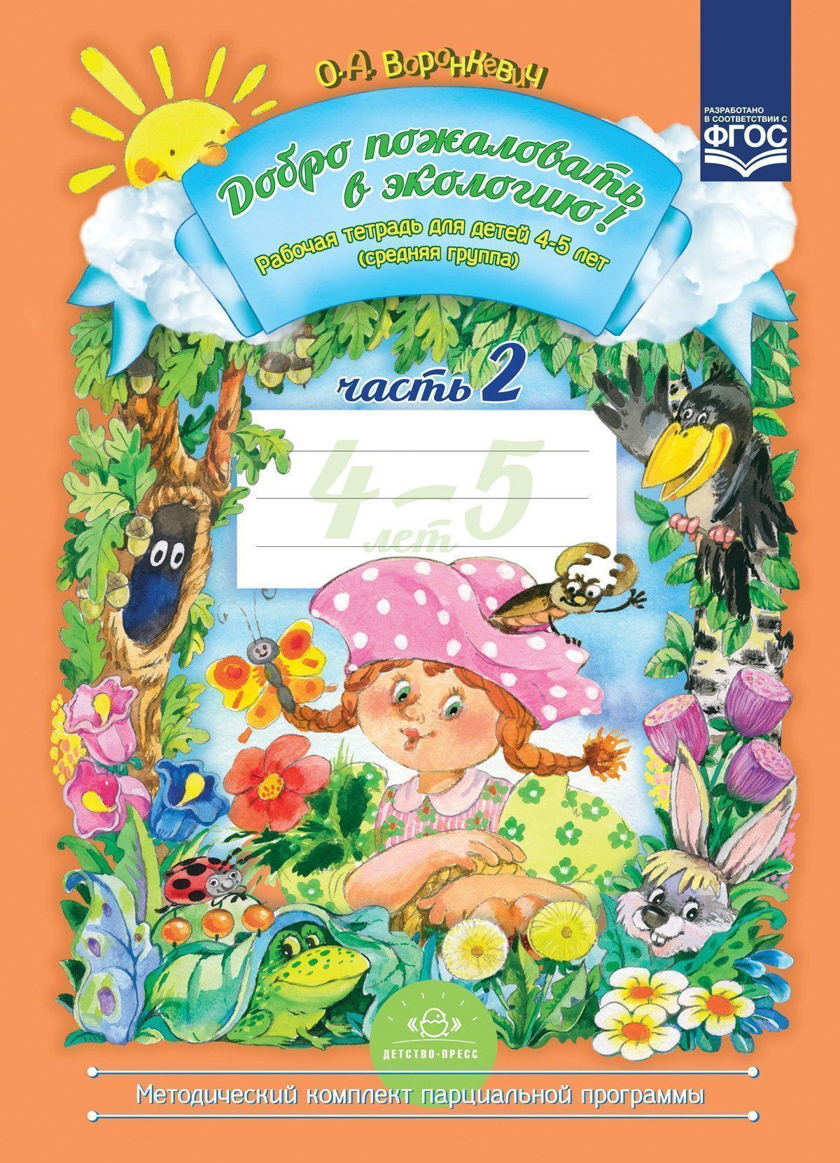 Добро пожаловать в экологию! Рабочая тетрадь для детей 4-5 лет 2-х частях. Средняя группа. Часть 2 (Библиотека программы Детство)