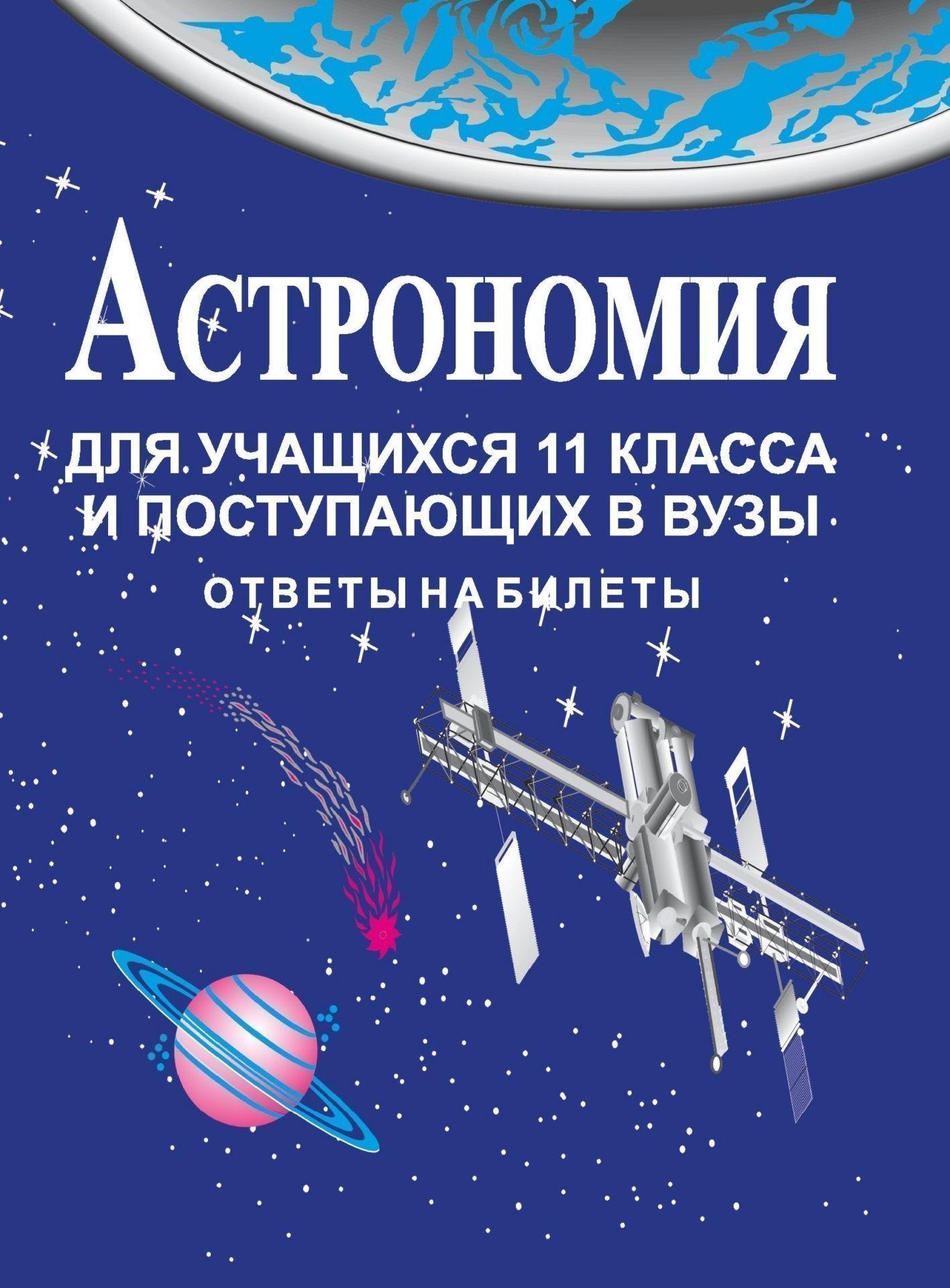 Астрономия для учащихся 11 кл. и поступающих в вузы