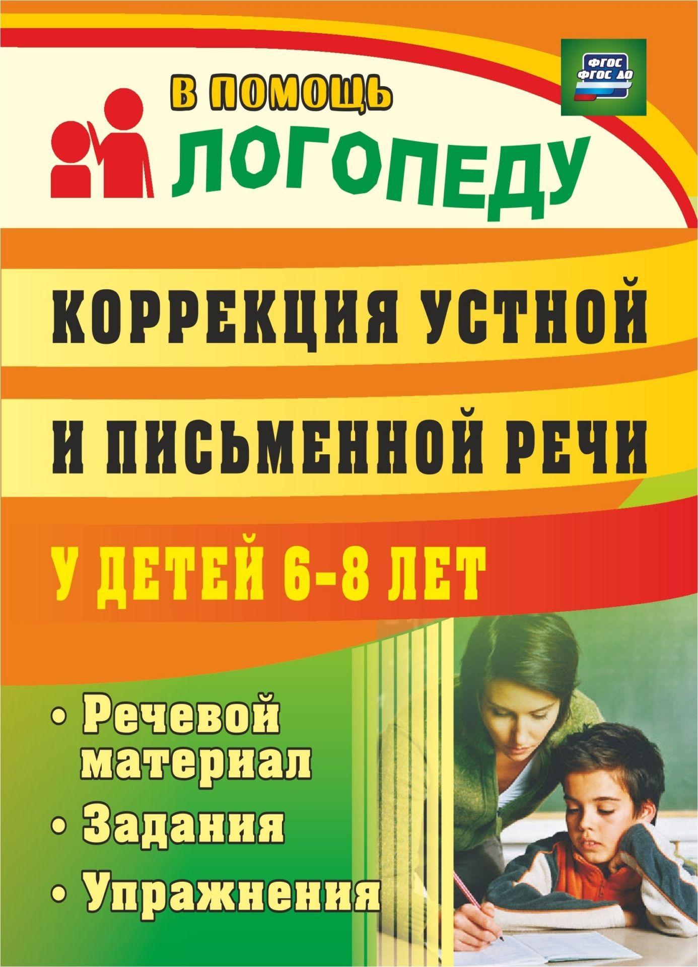 Коррекция устной и письменной речи у детей 6-8 лет: речевой материал, задания, упражнения