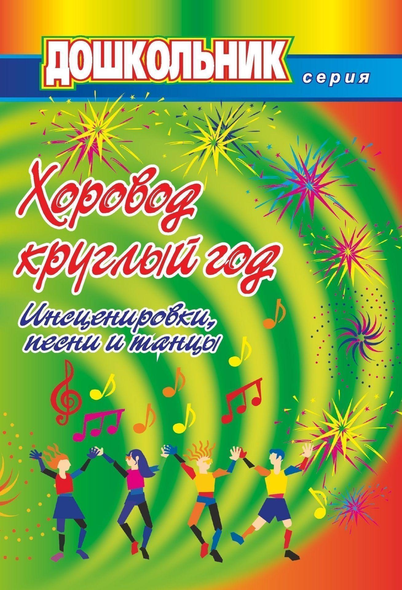 Хоровод круглый год (инсценировки, песни и танцы для дошкольников)