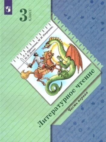 Литературное чтение. 3 класс. Учебник в 2-х частях