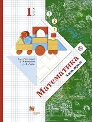 Математика. 1 класс. Учебник в 2-х частях