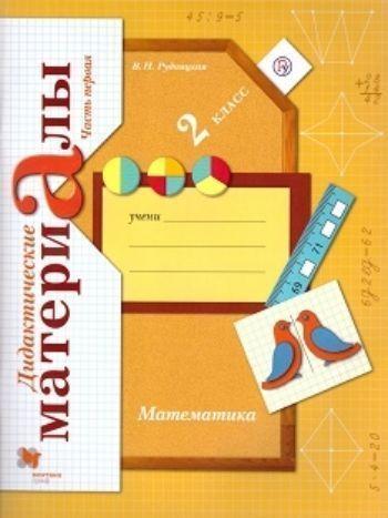 Математика. 2 класс. Дидактические материалы в 2-х частях