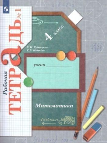 Математика. 4 класс. Рабочая тетрадь в 2-х частях