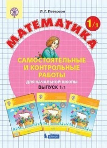 Математика. 1 класс. Самостоятельные и контрольные работы в 2-х вариантах