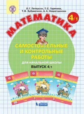 Математика. 4 класс. Самостоятельные и контрольные работы в 2-х вариантах