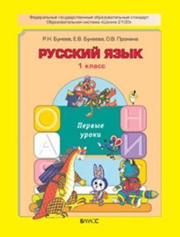 Русский язык: Первые уроки. 1 класс. Учебник. ФГОС