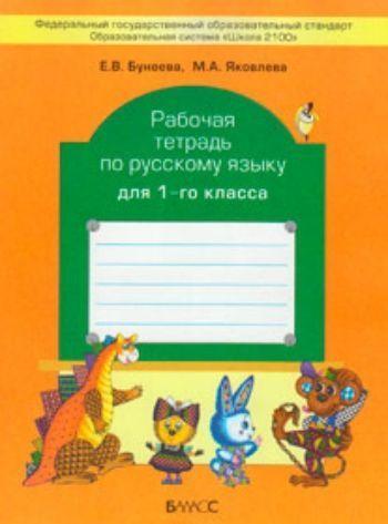 рабочая тетрадь по русскому языку 4 класс к учебнику русский язык бунеева р.н бунеевой е.в