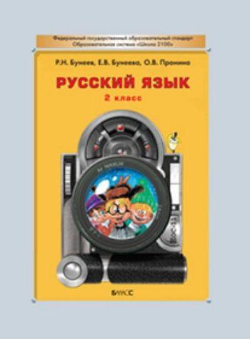 Русский язык. 2 класс. Учебник. ФГОС