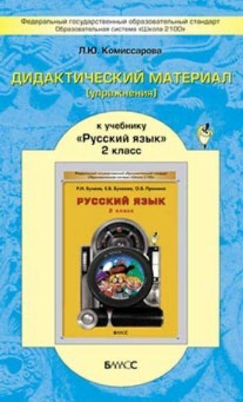Русский язык. 2 класс. Дидактический материал (упражнения). ФГОС