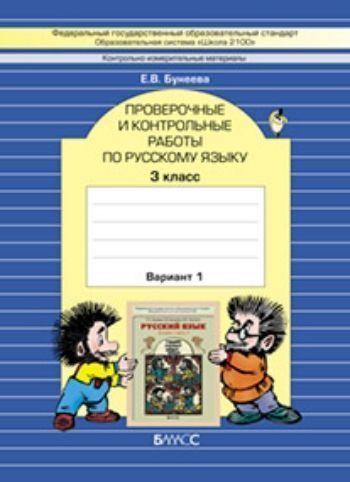 Русский язык. 3 класс. Проверочные и контрольные работы в 2-х вариантах
