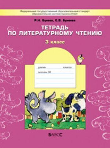 В одном счастливом детстве. 3 класс.Тетрадь по чтению
