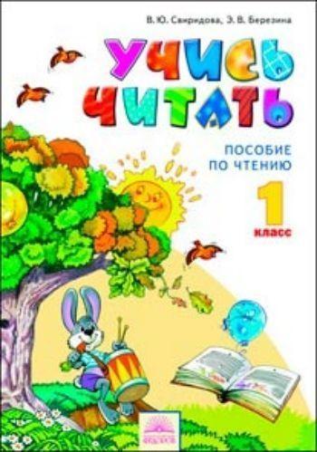 Литературное чтение: Учись читать. 1 класс. Учебное пособие