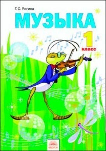 Музыка. 1 класс. Учебник. ФГОСНачальная школа<br>Книга предназначена для музыкального воспитания и образования детей 6-7-летнего возраста по системе развивающего обучения Л. В. Занкова.Учебник Музыка для 1 класса развивает творческие способности учащихся, воспитывает в них уважение к традициям своего ...<br><br>Авторы: Ригина Г.С.<br>Год: 2014<br>ISBN: 978-5-9507-1547-1<br>Высота: 290<br>Ширина: 203<br>Толщина: 4<br>Переплёт: мягкая, скрепка