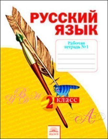 Русский язык. 2 класс. Рабочая тетрадь в 4-х частях. ФГОС
