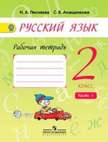 Русский язык. 2 класс. Рабочая тетрадь в 2-х частях. ФГОС