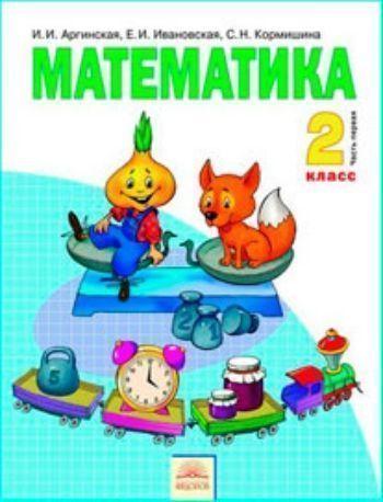 Математика. 2 класс. Учебник в  2-х частях. ФГОС