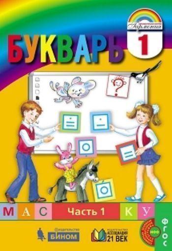 Букварь. 1 класс. Мой первый учебник. Учебник в 2-х частях