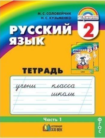 Русский язык. К тайнам нашего языка. 2 класс. Тетрадь-задачник в 3-х частях