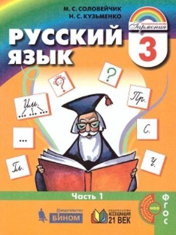 Русский язык: К тайнам нашего языка. 3 класс. Учебник в 2-х частях