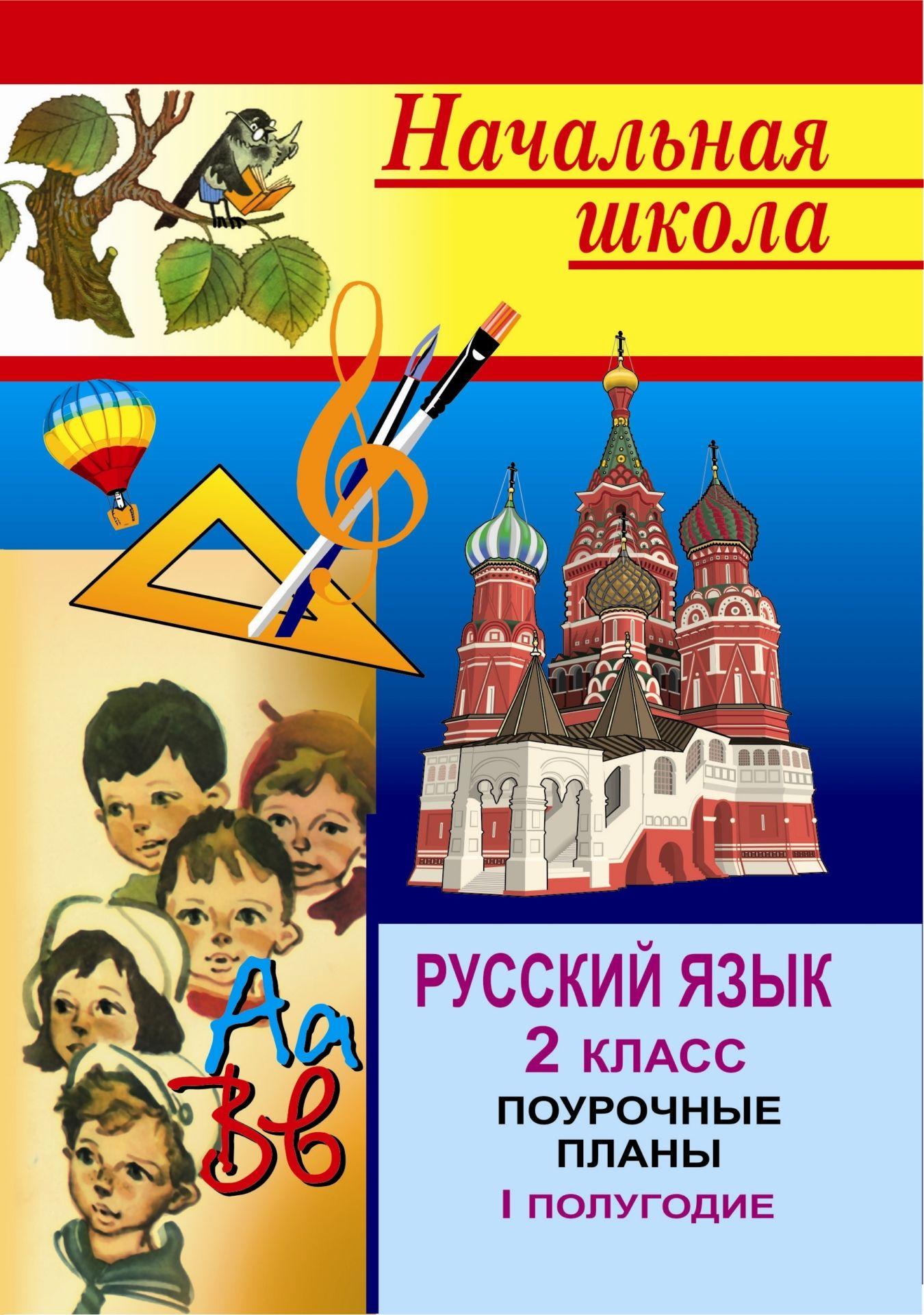 Русский язык. 2 кл. I полугодие.: поурочные планы по уч. Т. Г. Рамзаевой