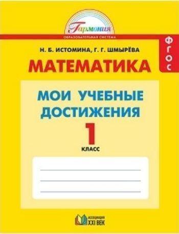 Математика. 1 класс. Мои учебные достижения. Контрольные работы