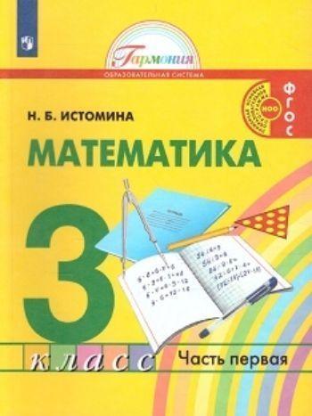 Математика. 3 класс. Учебник в 2-х частях