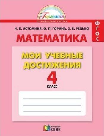 Математика. 4 класс. Мои учебные достижения. Контрольные работы