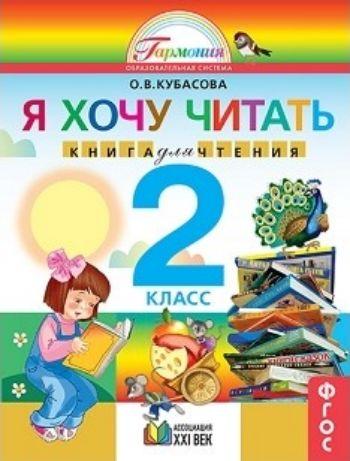 Литературное чтение. Я хочу читать. 2 класс. Книга для чтения