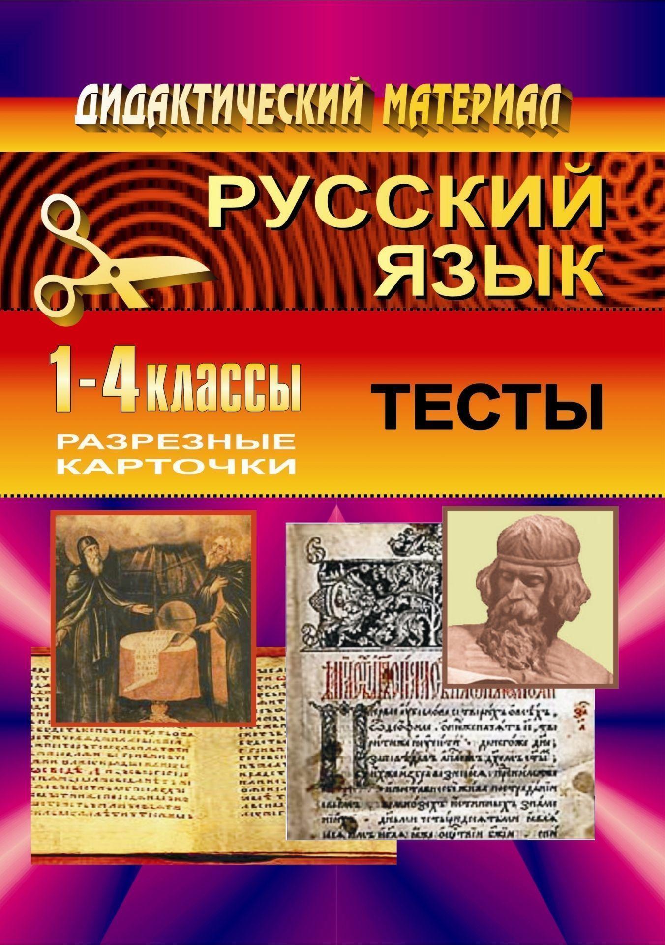 Русский язык. 1-4 классы: тесты для обобщающего контроля