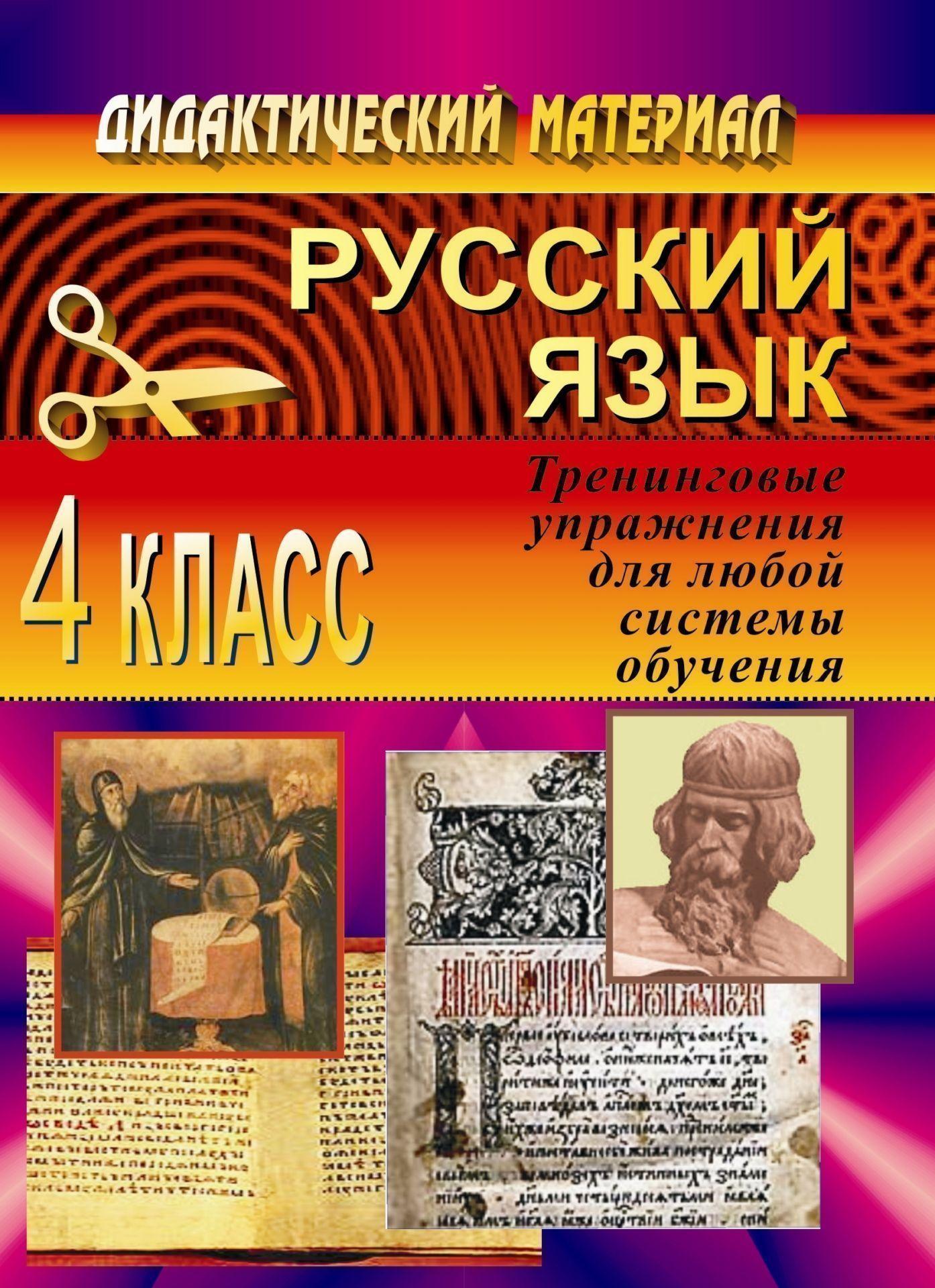 Русский язык. 4 кл. Тренинговые упражнения для любой системы обучения