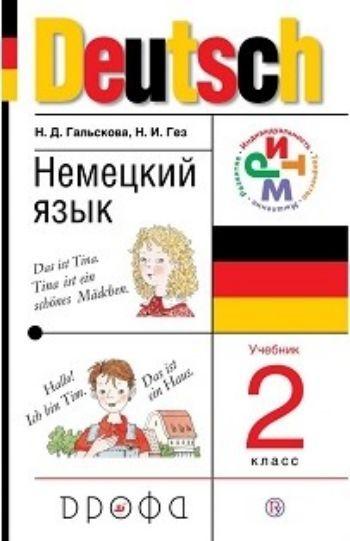 Купить со скидкой Немецкий язык. 2 класс (1-й год обучения). Учебник