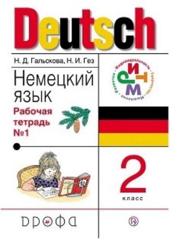 Немецкий язык. 2 класс. Рабочая тетрадь в 2-х частях