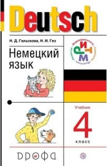 Немецкий язык. 4 класс (3-й год обучения). Учебник
