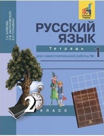 Русский язык. 2 класс. Тетрадь для самостоятельной работы в 2-х частях