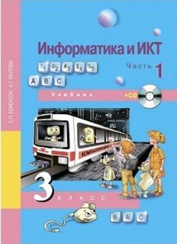 Информатика и ИКТ. 3 класс. Учебник в 2-х частях