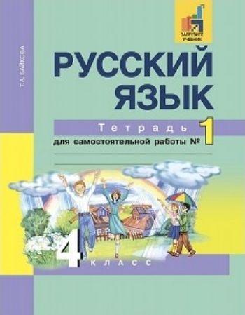 Русский язык. 4 класс. Тетрадь для самостоятельной работы в 2-х частях