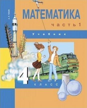 Математика. 4 класс. Учебник в 2-х частях