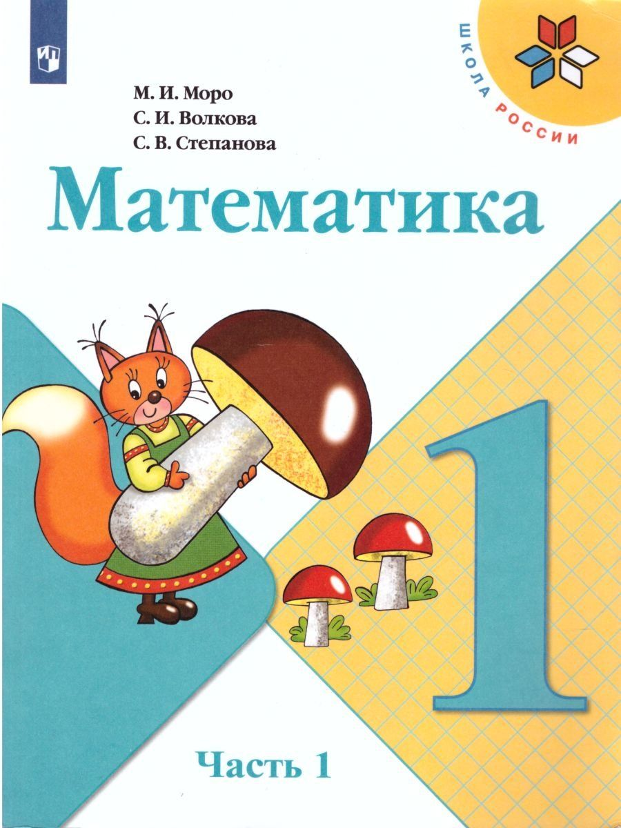 Математика. 1 класс. Учебник в 2-х частяхНачальная школа<br>В учебнике представлен материал, соответствующий программе и позволяющий сформировать у младших школьников систему математических знаний, необходимых для продолжения изучения математики, представлена система учебных задач, направленных на формирование и п...<br><br>Авторы: Волкова С.И., Моро М.И.<br>Год: 2015<br>ISBN: 978-5-09-028459-2<br>Высота: 260<br>Ширина: 198<br>Толщина: 18