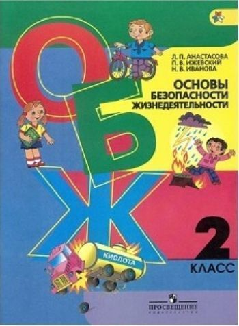 ОБЖ. 2 класс. Учебник